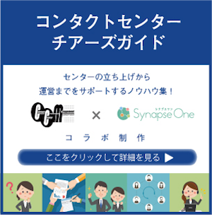 シナプスOneのコンサルティング資料